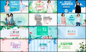 淘宝夏季女装全屏海报设计PSD素材V10
