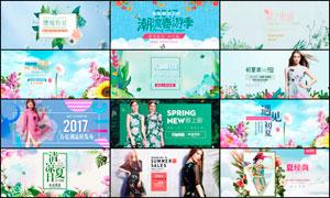 淘宝夏季女装全屏海报设计PSD素材V11