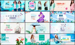 淘宝夏季女装全屏海报设计PSD素材V12