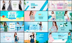 淘宝夏季女装全屏海报设计PSD素材V13