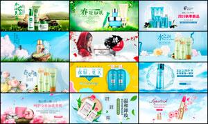 淘宝护肤产品全屏海报设计PSD素材V2