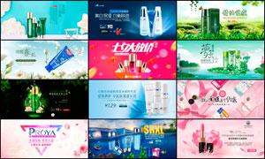 淘宝护肤产品全屏海报设计PSD素材V5