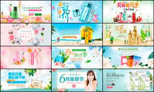 淘宝护肤产品全屏海报设计PSD素材V8