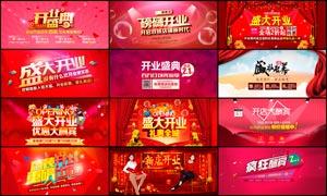 淘宝新店盛大开业全屏海报PSD素材V1