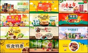 淘宝零食美食全屏海报设计PSD素材V1