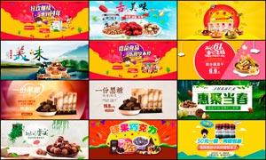 淘宝零食美食全屏海报设计PSD素材V2