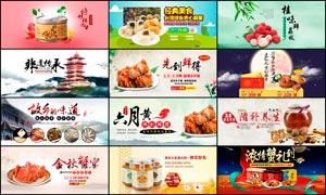 淘宝零食美食全屏海报设计PSD素材V4