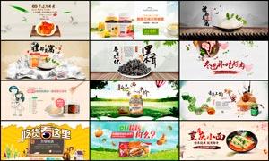 淘宝零食美食全屏海报设计PSD素材V5