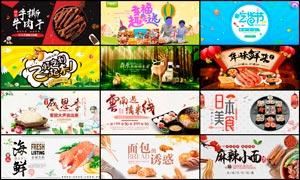 淘宝零食美食全屏海报设计PSD素材V6