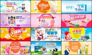 淘宝母婴类产品全屏海报设计PSD素材V1