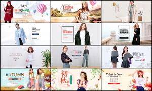 淘宝秋季女装全屏海报设计PSD素材V4