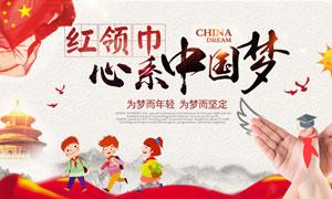 红领巾心系中国梦海报PSD源文件