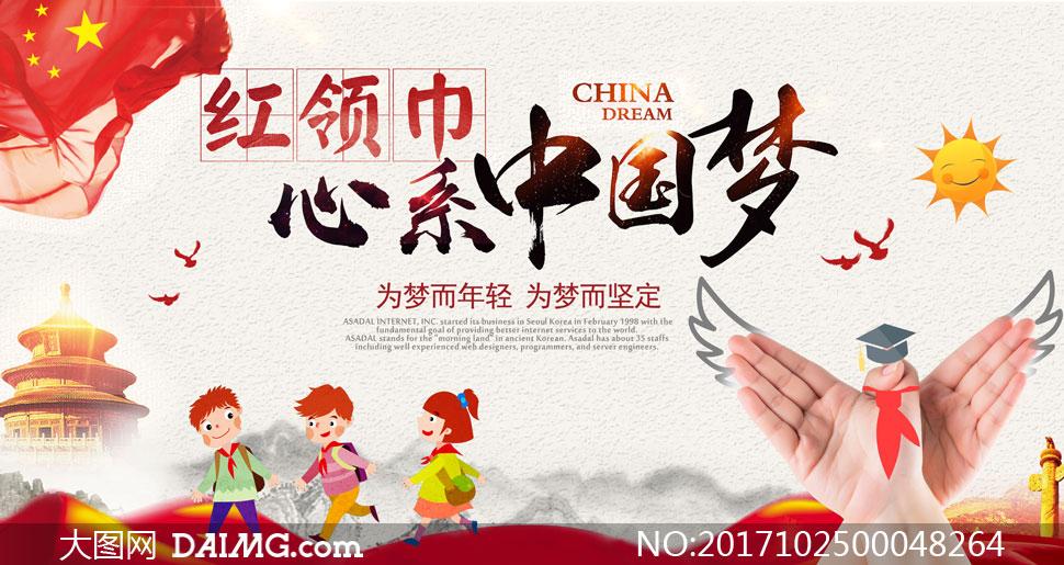 键 词: 少先队红领巾中国梦心系中国梦为梦而年轻为梦而坚定五星红旗