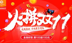 火拼双11活动海报设计PSD源文件
