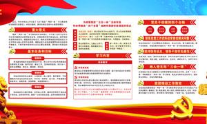 党员文化宣传展板设计PSD源文件