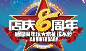 店庆8周年促销海报设计PSD源文件