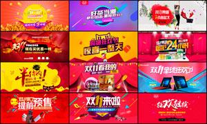淘宝双11产品促销海报设计PSD素材V1