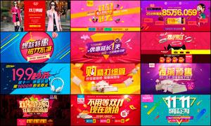 淘宝双11产品促销海报设计PSD素材V2
