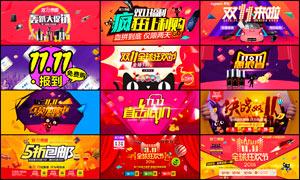 淘宝双11产品促销海报设计PSD素材V5