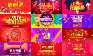 淘宝双11产品促销海报设计PSD素材V7