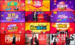 淘宝双11产品促销海报设计PSD素材V9