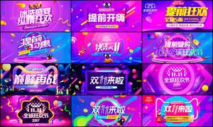 淘宝双11产品促销海报设计PSD素材V13