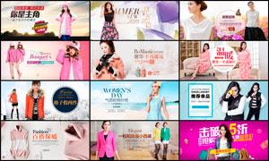 淘宝女装全屏促销海报设计PSD素材V1