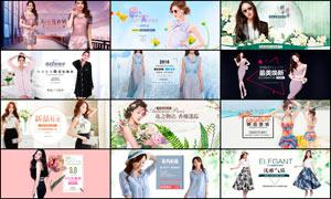 淘宝女装全屏促销海报设计PSD素材V4