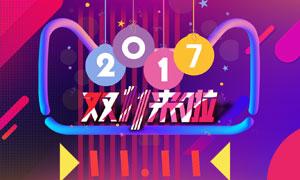 天猫2017双11活动海报设计PSD素材