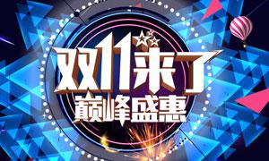 淘宝双11巅峰盛惠海报PSD源文件