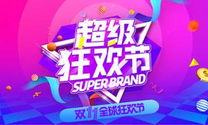 淘宝双11超级狂欢节海报设计PSD素材