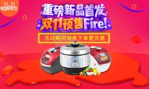 淘宝双11厨房电器促销海报PSD素材