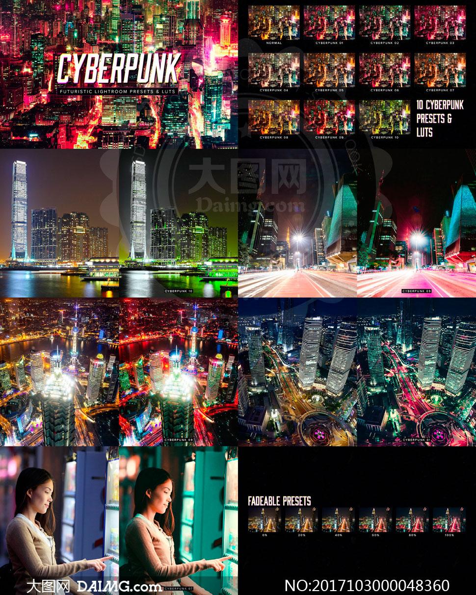 10款城市夜景绚丽色彩艺术效果LR预设