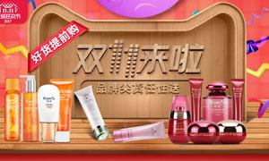 淘宝化妆品双11活动海报PSD素材