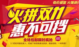 天猫火拼双11活动海报设计PSD模板
