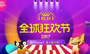淘宝苹果手机双11活动海报PSD素材