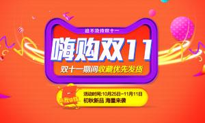 淘宝双11嗨购活动海报PSD素材