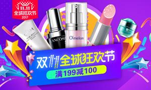 天猫化妆品双11活动海报设计PSD素材