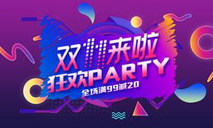 天猫双11狂欢派对海报设计PSD素材