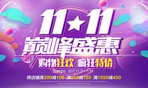 双11巅峰盛惠海报设计PSD分层素材