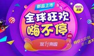 淘宝双11全球狂欢活动海报PSD模板