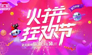 双11火拼狂欢节活动海报设计PSD素材
