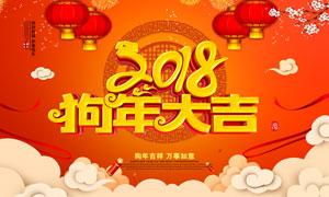 2018狗年大吉活动海报设计PSD源文件
