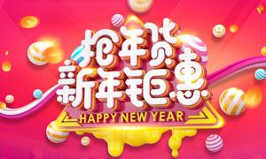 新年抢年货活动海报设计PSD源文件