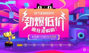 双11劲爆低价活动海报设计PSD源文件