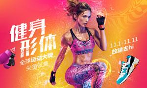 天猫健身产品双11活动海报PSD素材
