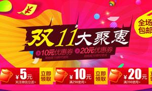 天猫双11大聚惠海报设计PSD素材