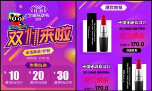 天猫化妆品双11移动端模板PSD素材