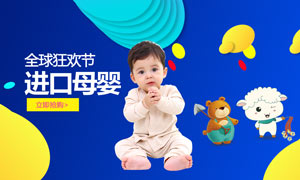 淘宝母婴全球狂欢节海报设计PSD素材