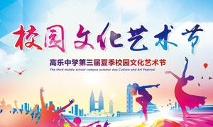校园文化艺术节宣传海报PSD素材